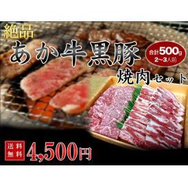 焼肉セット【送料無料】 あか牛黒豚セット
