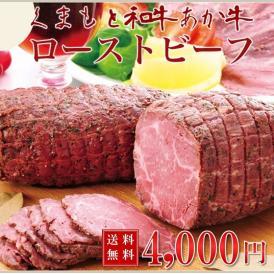 ローストビーフ【送料無料】 あか牛ローストビーフ