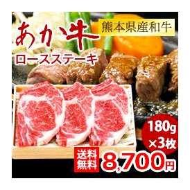 ステーキ【送料無料】 あか牛ロースステーキ 180g×3枚