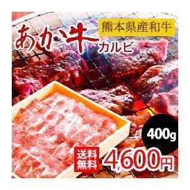焼肉カルビ【送料無料】 あか牛カルビ 400g