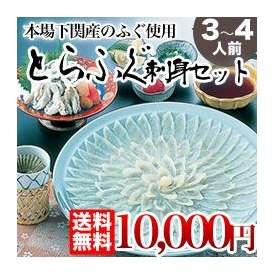 【送料無料】とらふぐ刺身セット全盛り【3〜4人前】