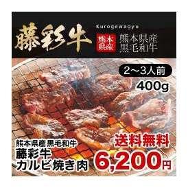 焼肉【送料無料】 熊本産黒毛和牛≪藤彩牛≫カルビ焼肉 カルビ400g