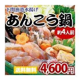 【送料無料】下関産あんこう鍋
