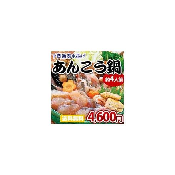【送料無料】下関産あんこう鍋01