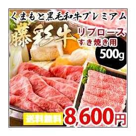 くまもと黒毛和牛プレミアム【藤彩牛】リブロース(すき焼き用肉)500g【送料無料】