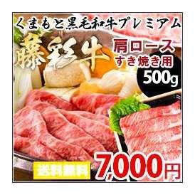くまもと黒毛和牛プレミアム【藤彩牛】肩ロース(すき焼き用肉)500g【送料無料】