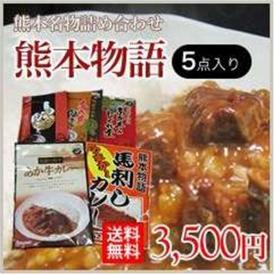 熊本物語(あか牛カレー、馬刺しカレー他3品)【送料無料】