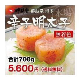 【送料無料】無着色 鮮鼓堂 博多辛子明太子 700g