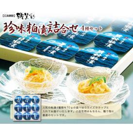 【玄海御膳】磯賛彩 珍味粕漬詰合せ 4種セット【送料無料】