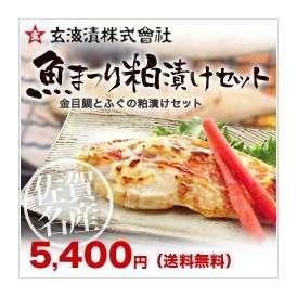 【送料無料】佐賀名産 魚まつり粕漬けセット(金目鯛とふぐの粕漬けセット)