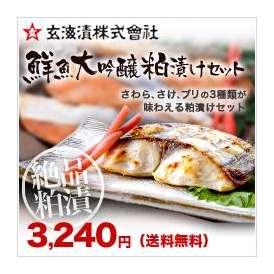 【送料無料】絶品粕漬 鮮魚大吟醸粕漬けセット(さわら、さけ、ブリ)
