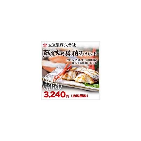 【送料無料】絶品粕漬 鮮魚大吟醸粕漬けセット(さわら、さけ、ブリ)01