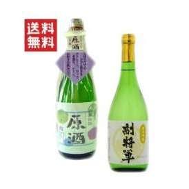 送料無料 特選清酒 2本セット、副将軍純米吟醸・葵伝説しぼりたて原酒