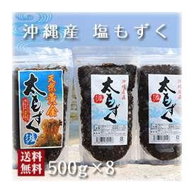 沖縄産 塩もずく 500gパック×8