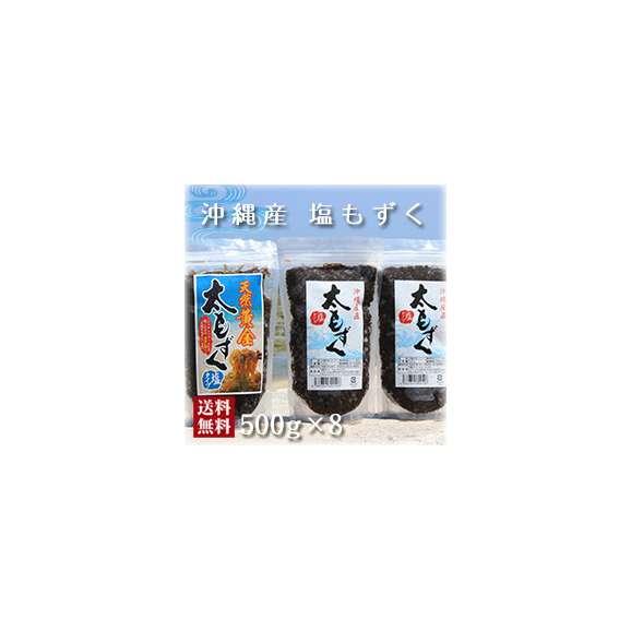 沖縄産 塩もずく 500gパック×801