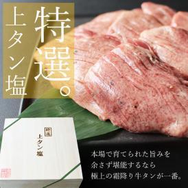 仙台・陣中 特選上タン塩