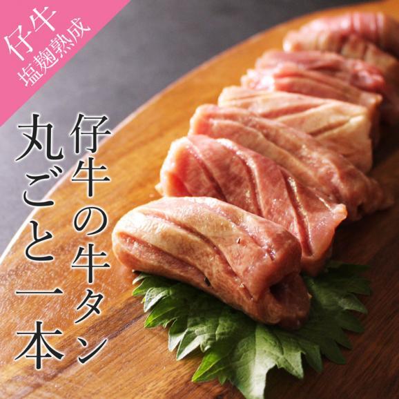 仙台・陣中 仔牛の牛タン丸ごと一本塩こうじ熟成300g01
