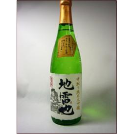 中取り雫酒 純米大吟醸 地雷也720ml瓶