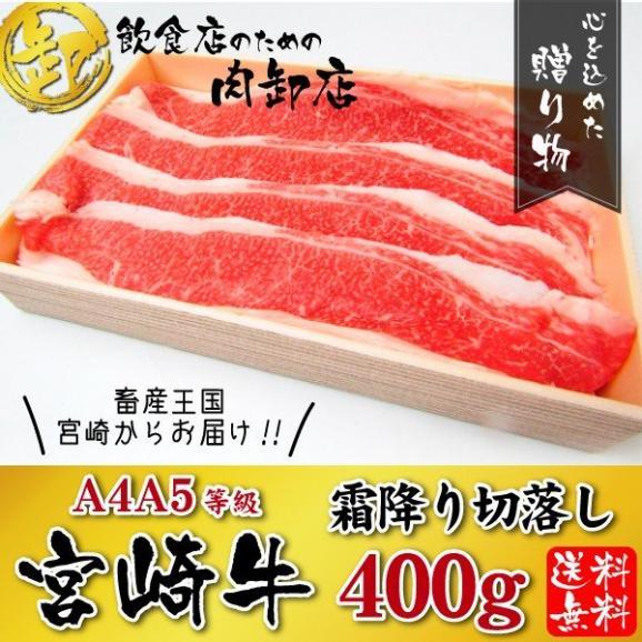 宮崎牛 牛バラカルビ スライス A4,A5等級【 400g 】02
