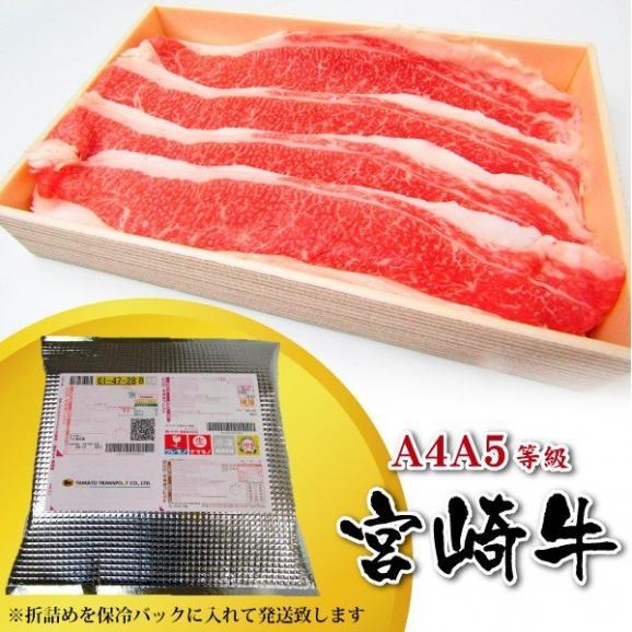 宮崎牛 牛バラカルビ スライス A4,A5等級【 400g 】03