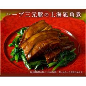 ハーブ三元豚の上海風角煮