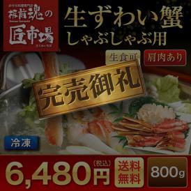 生ずわい蟹 しゃぶしゃぶ用(肩肉あり・生食可)800g【特選商品!板前魂の匠市場】