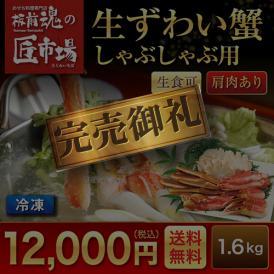 生ずわい蟹 しゃぶしゃぶ用(肩肉あり・生食可)800g×2パック【特選商品!板前魂の匠市場】