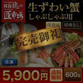 生ずわい蟹 しゃぶしゃぶ用(肩肉なし・生食可)600g【特選商品!板前魂の匠市場】