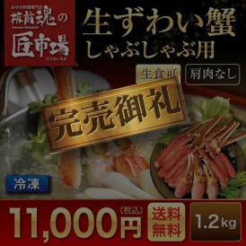 生ずわい蟹 しゃぶしゃぶ用(肩肉なし・生食可)600g×2パック【特選商品!板前魂の匠市場】