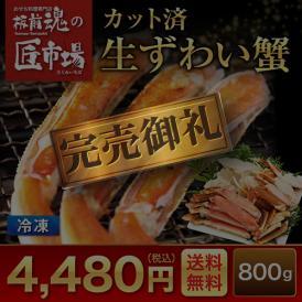カット済み 生ずわい蟹800g【特選商品!板前魂の匠市場】
