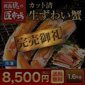 カット済み 生ずわい蟹800g×2パック【特選商品!板前魂の匠市場】
