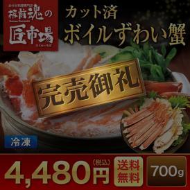 カット済み ボイルずわい蟹700g【特選商品!板前魂の匠市場】