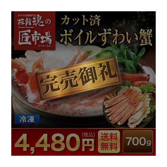 カット済み ボイルずわい蟹700g【特選商品!板前魂の匠市場】01