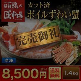 カット済み ボイルずわい蟹700g×2パック【特選商品!板前魂の匠市場】