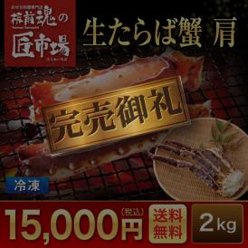 生たらば蟹 肩1kg×2パック【特選商品!板前魂の匠市場】