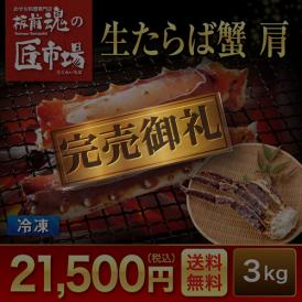 生たらば蟹 肩1kg×3パック【特選商品!板前魂の匠市場】
