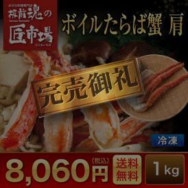 ボイルたらば蟹 肩1kg【特選商品!板前魂の匠市場】