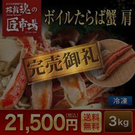 ボイルたらば蟹 肩1kg×3パック【特選商品!板前魂の匠市場】
