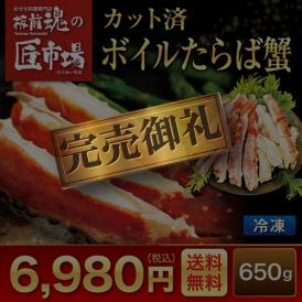 カット済み ボイルたらば蟹650g【特選商品!板前魂の匠市場】