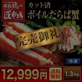 カット済み ボイルたらば蟹650g×2パック【特選商品!板前魂の匠市場】