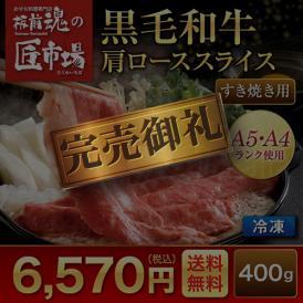 黒毛和牛 肩ローススライス すき焼き用400g【特選商品!板前魂の匠市場】