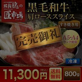 黒毛和牛 肩ローススライス すき焼き用800g【特選商品!板前魂の匠市場】