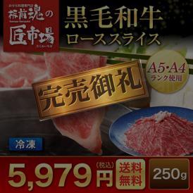 黒毛和牛 ローススライス250g【特選商品!板前魂の匠市場】