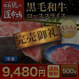 黒毛和牛 ローススライス500g【特選商品!板前魂の匠市場】