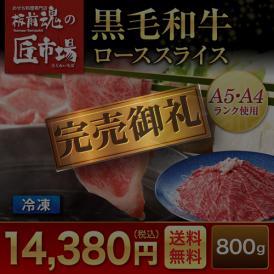 黒毛和牛 ローススライス800g【特選商品!板前魂の匠市場】