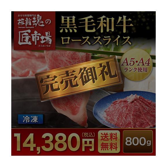 黒毛和牛 ローススライス800g【特選商品!板前魂の匠市場】01