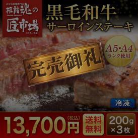 黒毛和牛 サーロインステーキ200g×3枚【特選商品!板前魂の匠市場】
