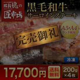 黒毛和牛 サーロインステーキ200g×4枚【特選商品!板前魂の匠市場】
