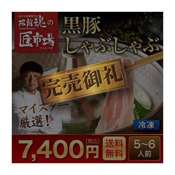 黒豚しゃぶしゃぶ【特選商品!板前魂の匠市場】01