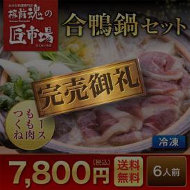合鴨鍋セット【特選商品!板前魂の匠市場】